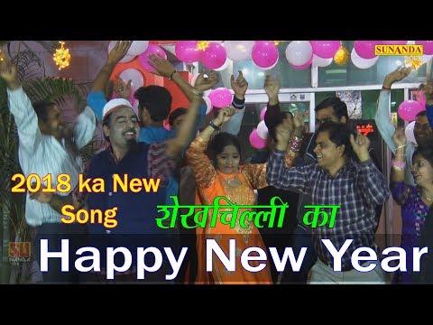 2018 HAPPY NEW YEAR SONG    Sekhchilli Ka Happy New Year    2018 New Dj Song