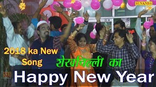 2018 HAPPY NEW YEAR SONG || Sekhchilli Ka Happy New Year || 2018 New Dj Song