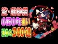 【モンスト】激・獣神祭 ガチャ 340連【小野小町狙い】