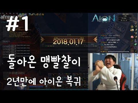#1 돌아온 챨이! 아이온 고독 가즈아 (무료화 전)