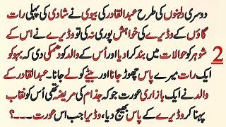 Ek Ajeeb Rasam Part2 l Moral Stories In Urdu & Hindi l Sabaq Amoz Kahani l Urdu Story l Stories#376