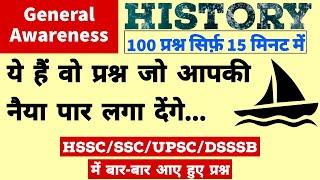 General awareness | 100 most important history questions |HSSC/SSC/UPSC/DSSSB/RRB/KVS study material