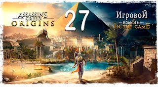 Assassin's Creed Origins (Истоки) - Прохождение Серия #27 [4 Квеста за раз]