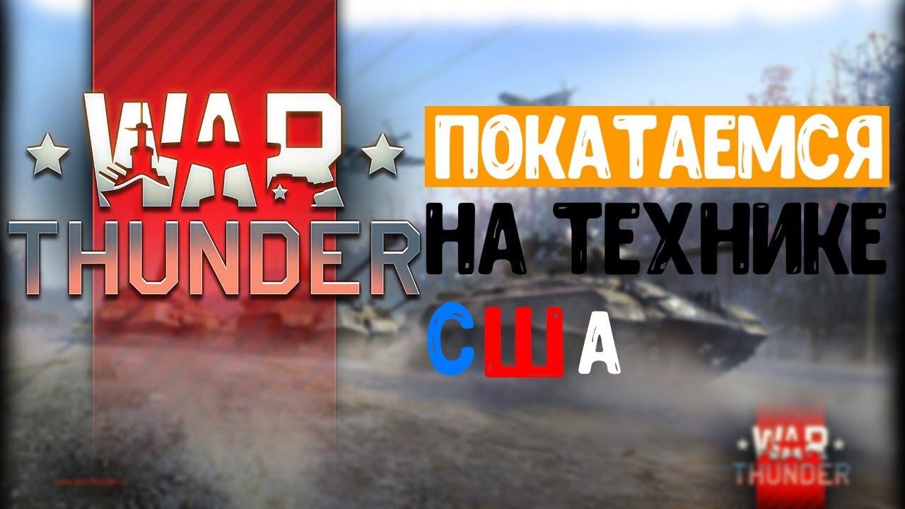 Играю на технике США в War Thunder #4 | WAR THUNDER | ТЕХНИКА США