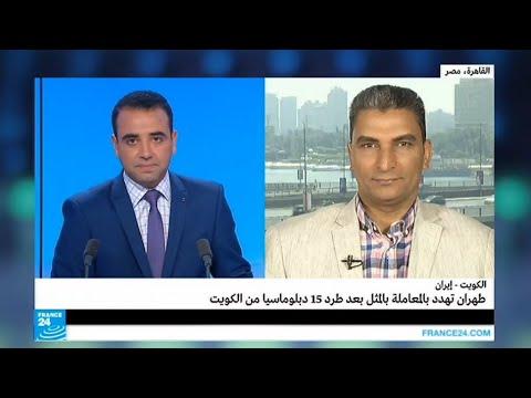 ...الكويت-إيران.. طهران تهدد بالمعاملة بالمثل بعد طرد 15 د  - نشر قبل 1 ساعة