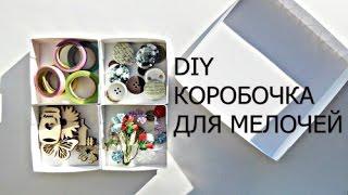 видео Коробочка для мелочей