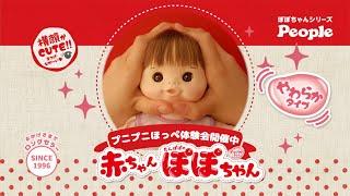 あたしがママよ♡赤ちゃんぽぽちゃんTVCM~プニプニほっぺ体験会開催中