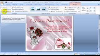 Как сделать Прозрачный фон в  программе Power Point
