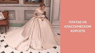 """Онлайн Курс """"Свадебное платье силуэта принцесса на основе классического корсета"""""""