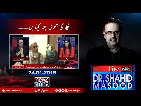 Live with Dr Shahid Masood |24-January -2018 | #Zainab | Shahid Khaqan Abbasi | Chief Justice