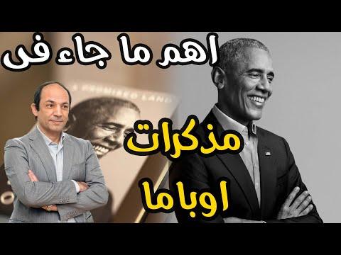 كيف رأى اوباما اردوغان وبوتن وبايدن وبن زايد؟ وماذا قال عن الإسلام فى السعودية؟