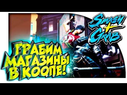 SMASH+GRAB - ГРАБИМ И ЗАХВАТЫВАЕМ! - КООПЕРАТИВ! #2