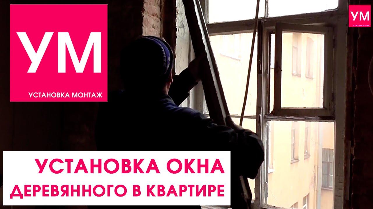 Установка деревянного окна своими руками видео фото 449