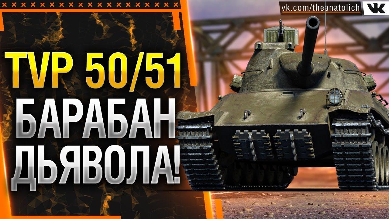 TVP T 50/51 - Я СОЗДАЛ БАРАБАН ДЬЯВОЛА! * Стрим World of Tanks