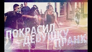 Покрасил девушку - пранк! // Черновцы // Розыгрыши над людьми