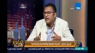 مساء القاهرة يلقي الضوء علي  المبادرة المسماه الجيش الرابع