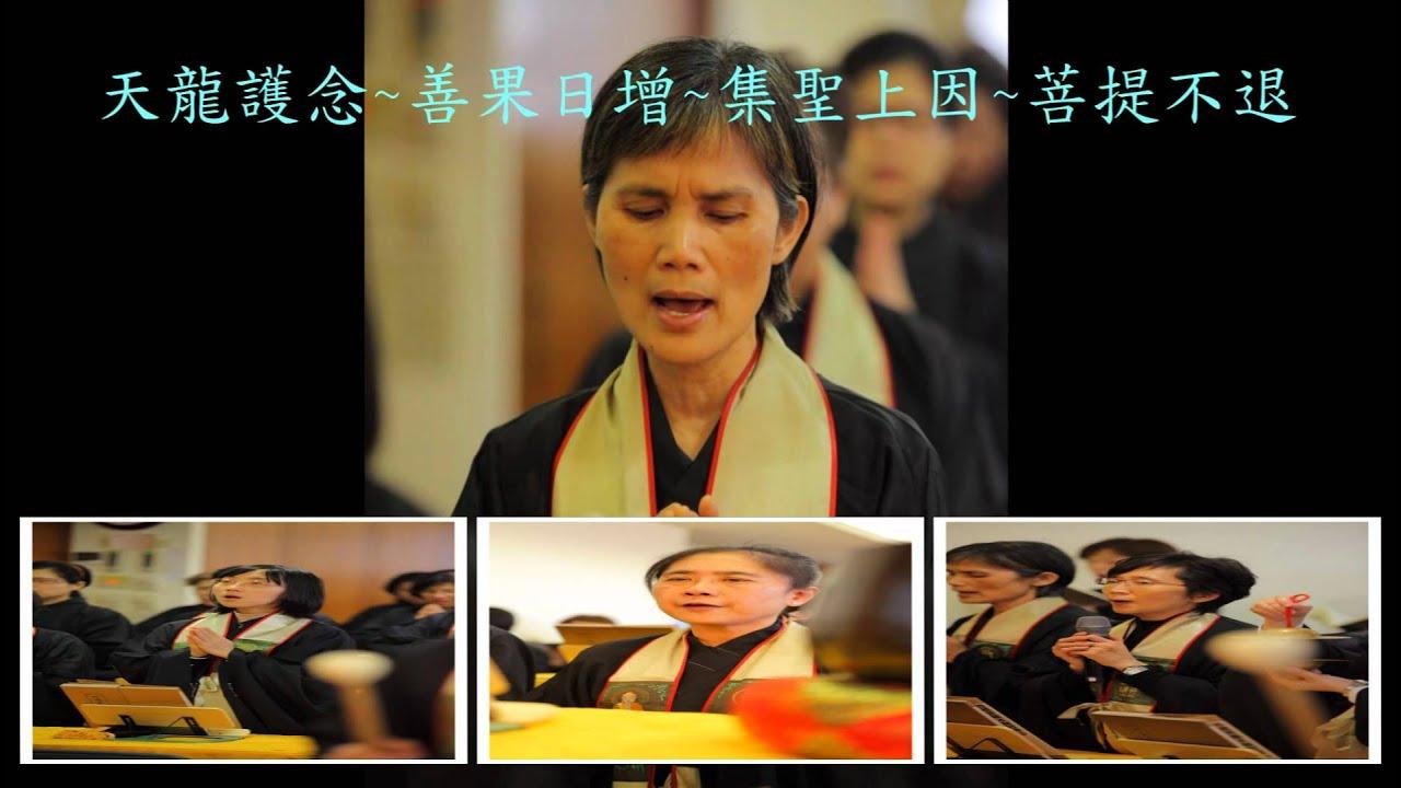 法鼓山中山精舍-清明報恩地藏法會暨共修(2012年) - YouTube