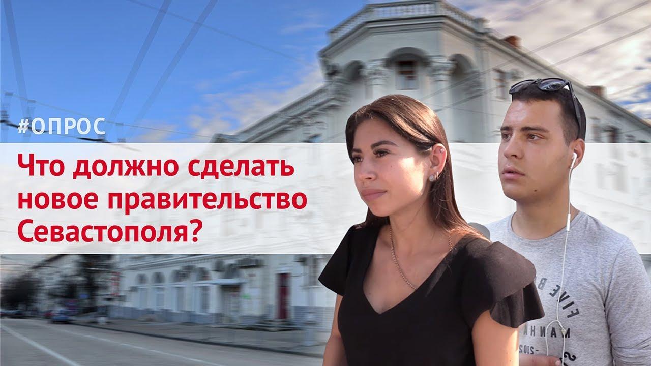 Новое правительство Севастополя: что от него ждем? ОПРОС