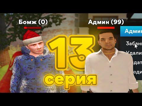 ПУТЬ БОМЖА ДО АДМИНКИ НА АМАЗИНГ РП В GTA CRMP #13