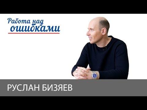"""Руслан Бизяев и Дмитрий Джангиров, """"Работа над ошибками"""", выпуск #391"""