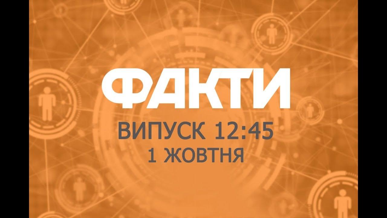 Факты ICTV - Выпуск 12:45 (01.10.2019)