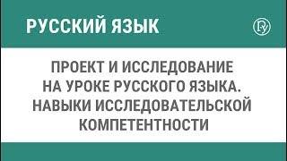 Проект и исследование на уроке русского языка. Навыки исследовательской компетентности