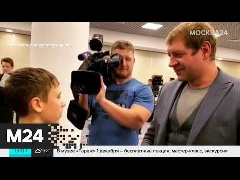 Пояс чемпиона Александру Емельяненко вручил школьник из Иркутска - Москва 24