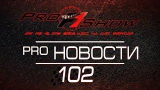 PRO Новости  102 Формула 1 и мировой автоспорт за прошедшую неделю