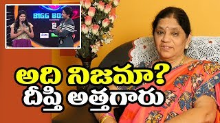 Bigg Boss Deepthi Mother in Law about Lovers Theme Task | Telugu Popular TV