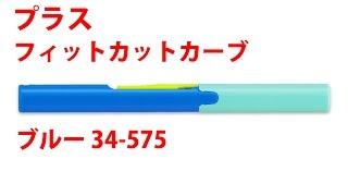 プラス 携帯はさみ フィットカットカーブ ツイッギー ブルー 34 575 ツイッギー 検索動画 25