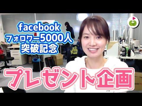 【祝プレゼント】facebook の登録者数5000人突破記念!【ご参加ください!】
