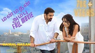 Manmadhan Ambu 2010 HD Tamil Full Movie |Kamal Haasan| Madhavan|  Trisha Krishnan by Minutes To VIew