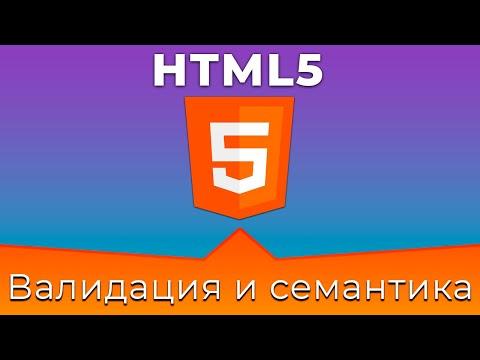 HTML5 Basics #3 Валидация, семантика и доступность (Validation, Semantic, Accessibility)