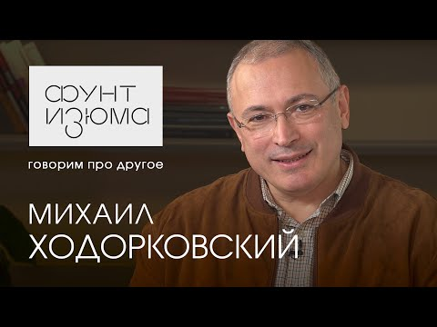 Михаил Ходорковский: Выйдя из тюрьмы, я встретил совершенно другого человека  |Фунт Изюма
