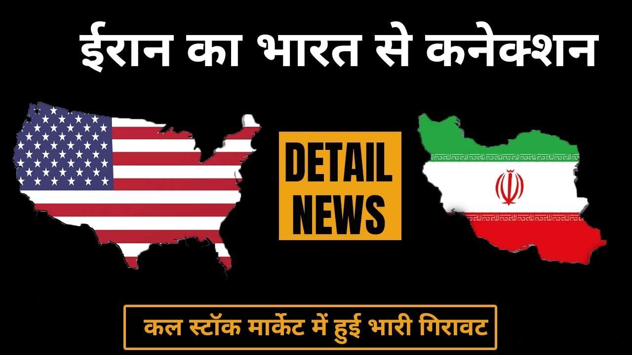 Iran VS USA Hindi News   Impact on Indian Stock Market   Qasem Soleimani death   Oil prices in India