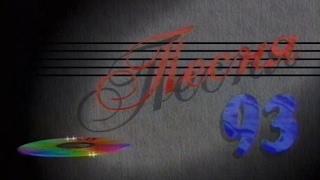 Песня года 1993 финал, 2 отделение