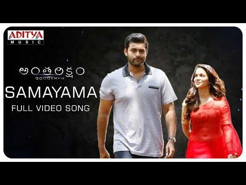 Samayama Full Video Song || Antariksham 9000 KMPH Video Songs || Varun Tej, Lavanya Tripathi