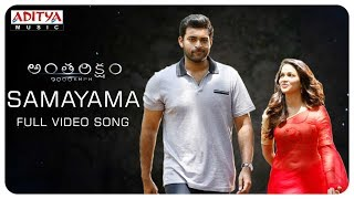 Samayama Full Video Song || Antariksham 9000 KMPH Video Songs || Varun Tej, Lavanya Tripathi