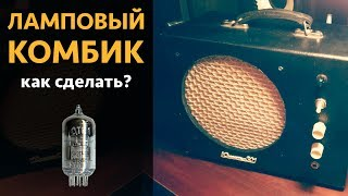 Как сделать ламповый комбик?
