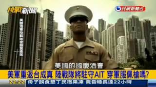 挑戰新聞軍事精華版--台美友好象徵?美軍陸戰隊將駐守台北AIT