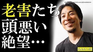 【ひろゆき】高齢者ヤバすぎ…⇒無知な老害が決定権を持つ日本社会