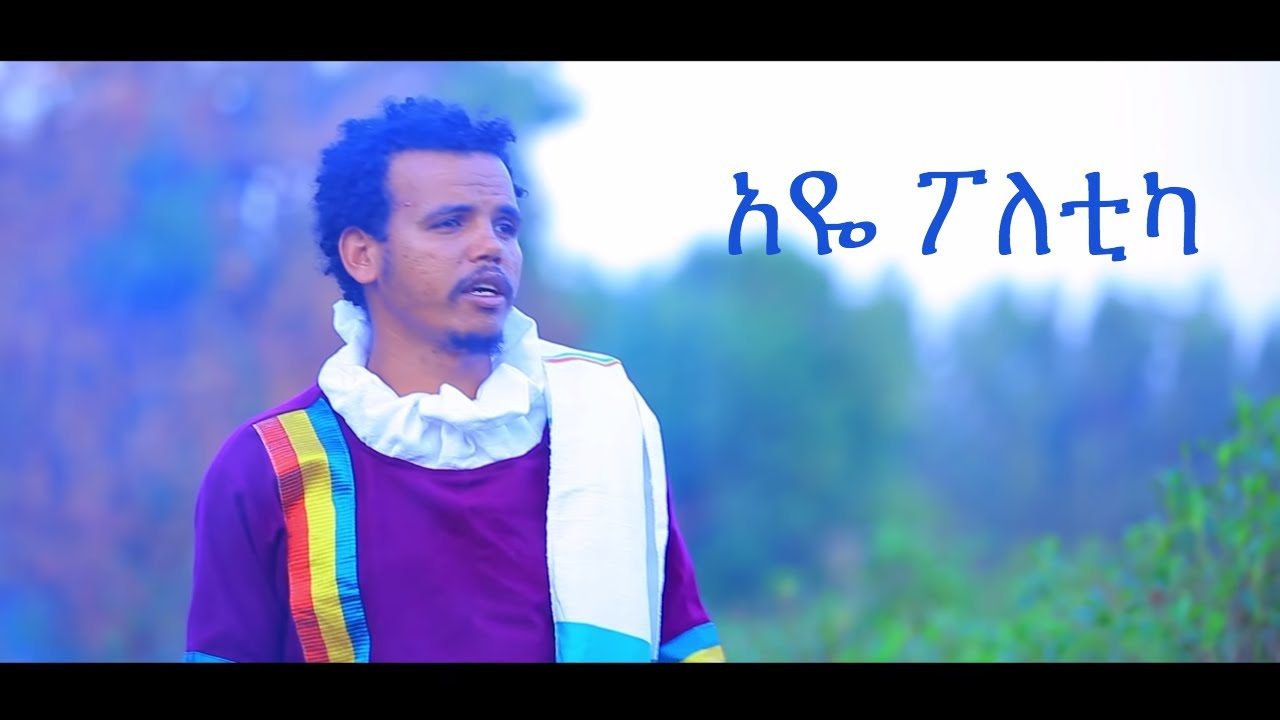 Ethiopian Music : Desalegn Abebe ደሳለኝ አበበ (አዬ ፖለቲካ) - New Ethiopian Music 2019(Official Video)