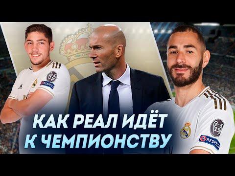 Как Зидан строит новый Реал Мадрид 2020. Непобедимые?