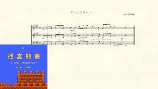迷宮組曲 ミロンの大冒険(FC)/Milon