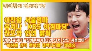 [이찬원 서울엄마 유지나 'KBS 아침마당' 찬또와 인…