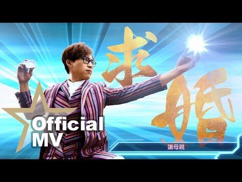 吳業坤 Kwan Gor - 大女人主義 (feat. 田蕊妮) Official MV - 官方完整版