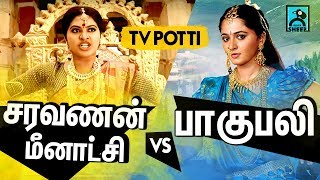 SARAVANAN MEENATCHI VS BAHUBALI | TV POTTI | BLACKSHEEP