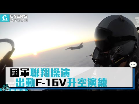 【CNEWS】 國防部聯翔操演 F-16V 出動 - YouTube