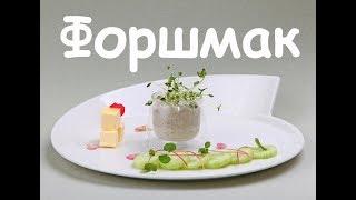 Форшмак | Кухня с одесским акцентом