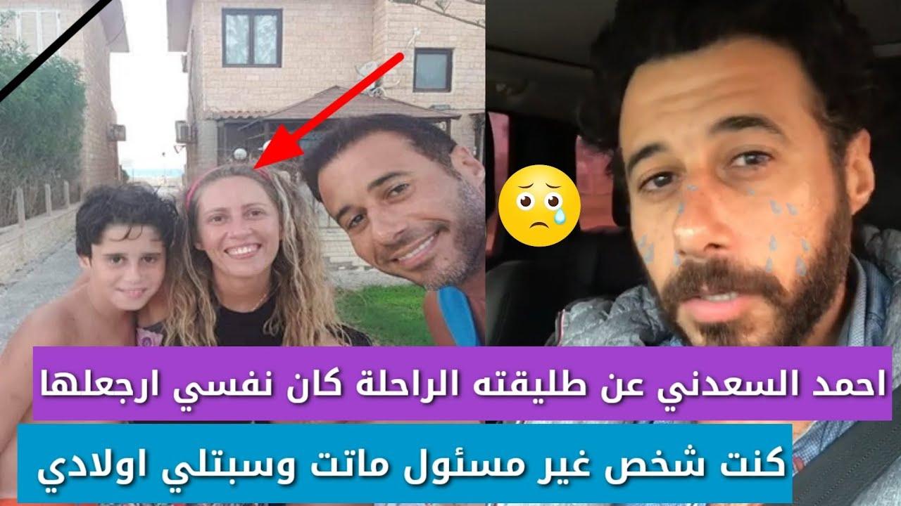 احمد السعدني يتحدث عن طليقته بحزن كان نفسي ارجعلها تاني اسف اني مكنتش مسئول